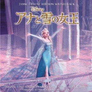 アナと雪の女王 主題歌の批評と映画ネタバレ