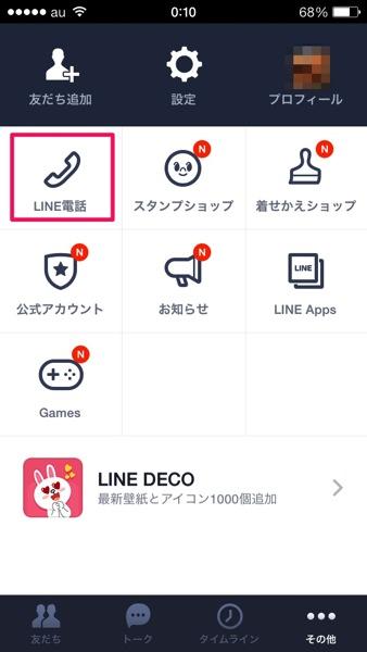通話料格安のLINE電話がiPhone(iOS)にやってきた!!