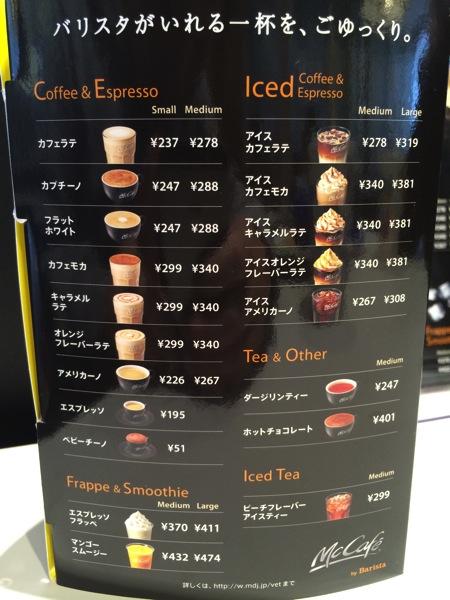 マックカフェが流行らないのはドリンクの値段ではない雰囲気だ