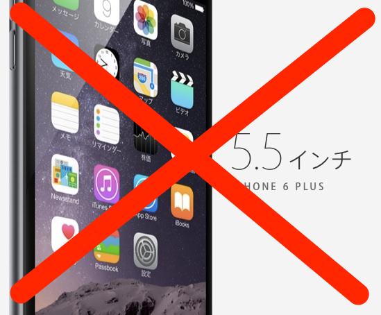 予約して楽しみにしてたiPhone6 Plusをキャンセルしてまでいらなくなった理由