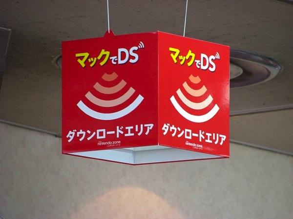 マクドナルドのmobilepointでWi-Fiを繋げる方法がわかった