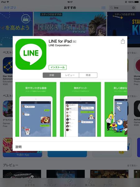 待望のLINE(ライン) iPad版アプリがダウンロードできるようになったぞ