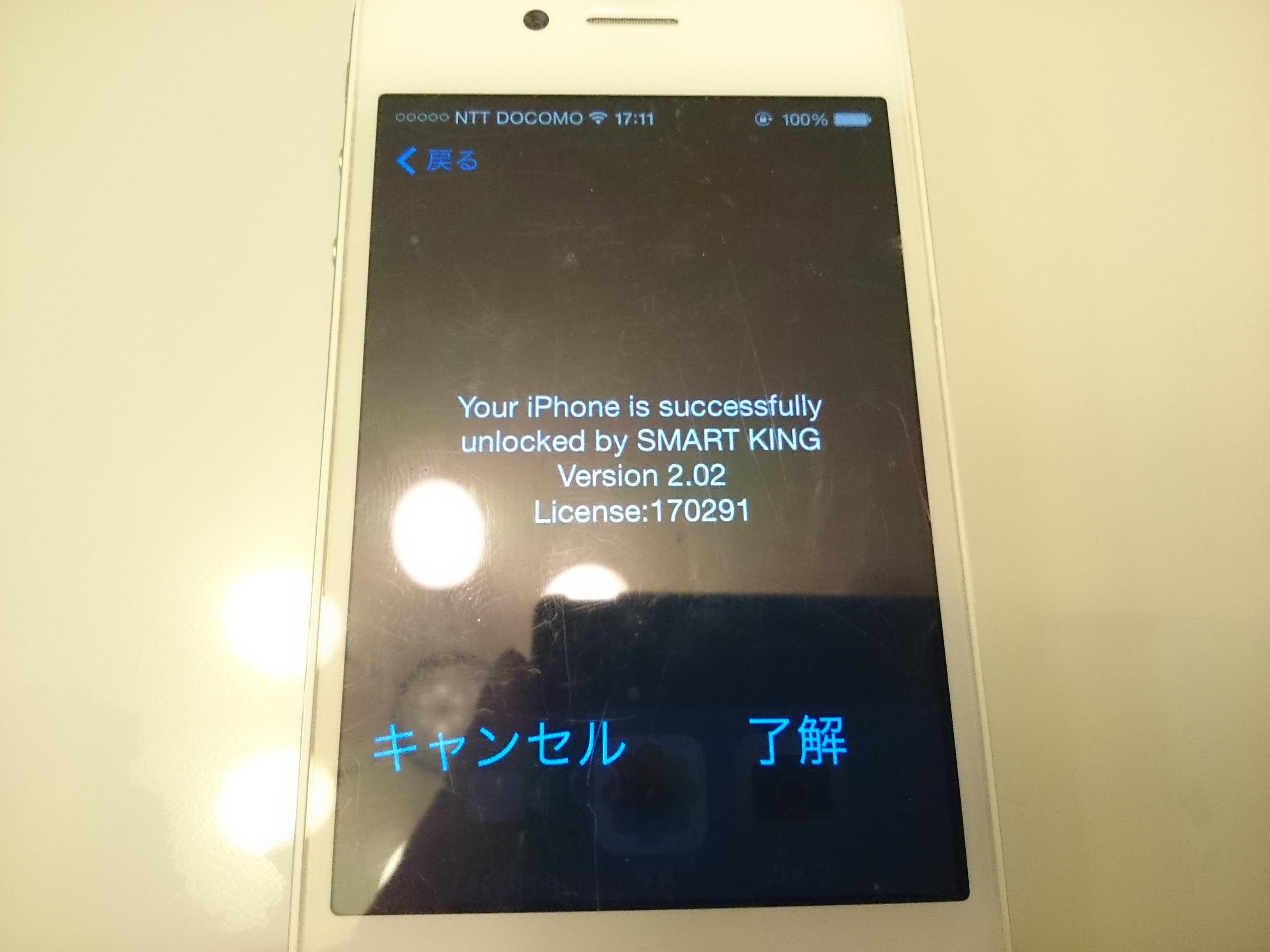 文鎮となっていたソフトバンクのiPhone4Sを格安SIMで復活させたぞ