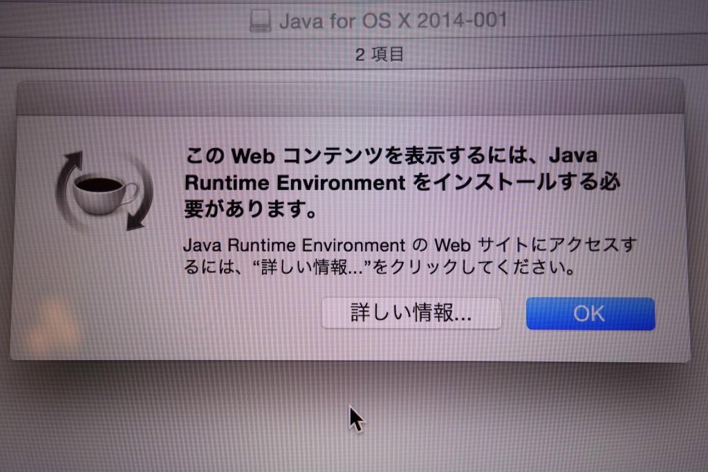 解決方法:このWebコンテンツを表示するには、Java Runtime Environment をインストールする必要があります。