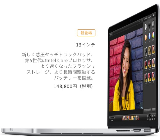 12インチMacBookをやめて13インチMacBook Proを注文した理由