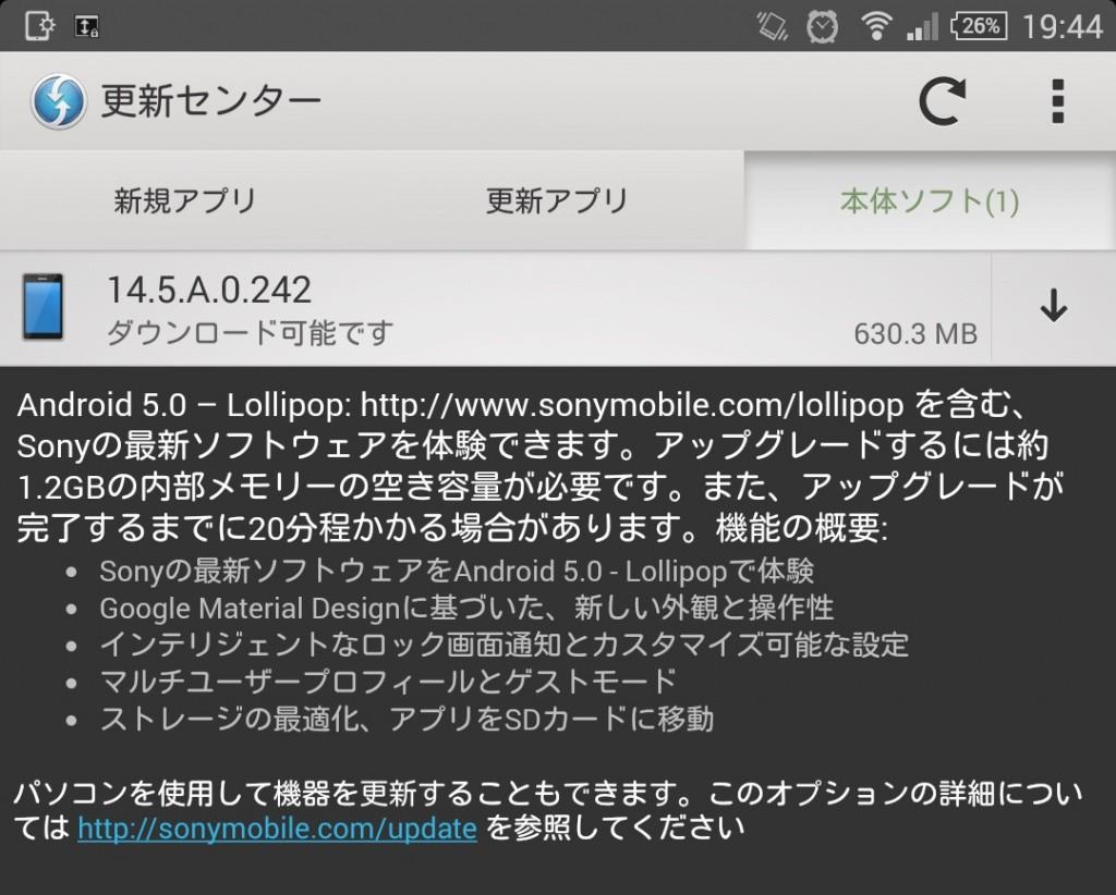SONYのXperia Z UltraにAndroid5.0 ロリポップがキターーーーー!!