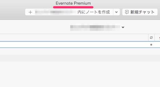 Evernoteで誤って大事なノート内容を消してしまった時は履歴から復元しよう