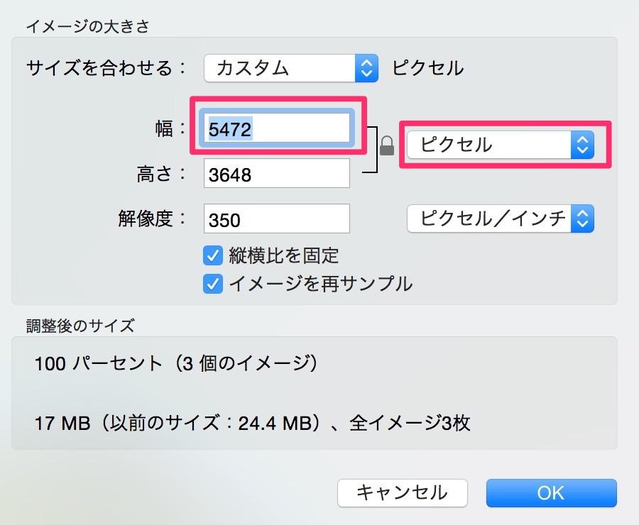 Macでブログ書いてる人はデジカメで撮った写真サイズを圧縮してからアップしよう!複数枚でもプレビューからラクラクサイズ変更できるよ