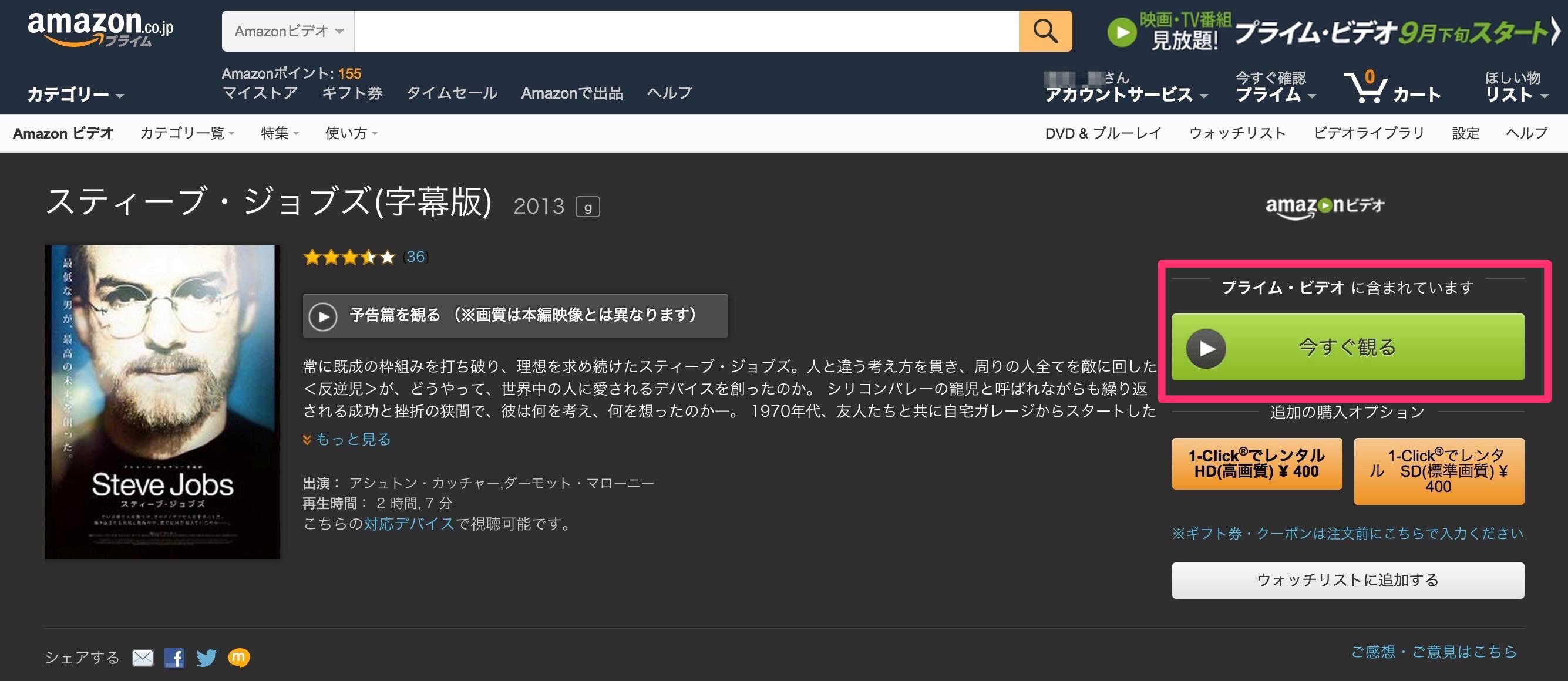 amazonプライムビデオスタート!無料ビデオを見る方法はこちら