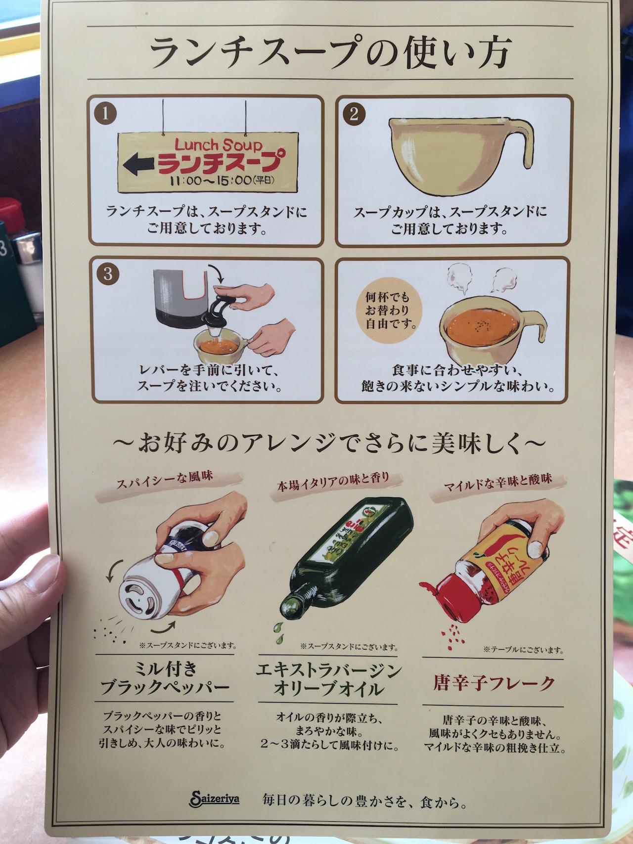サイゼリヤの500円ランチ 2016最新版だ!