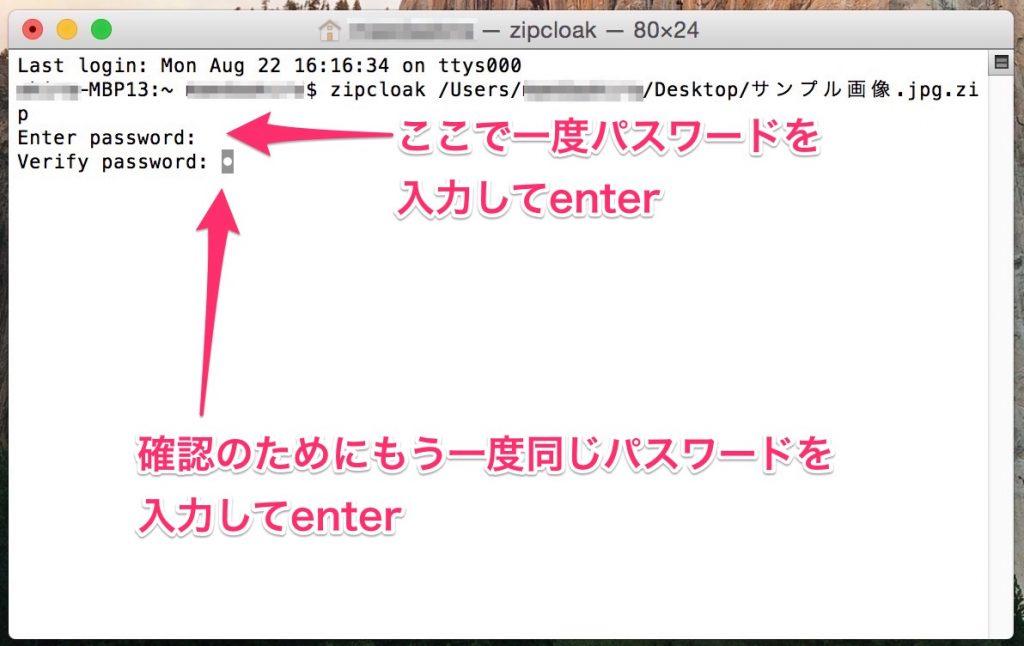 MacでZipに圧縮したファイルやフォルダにパスワードをかける方法