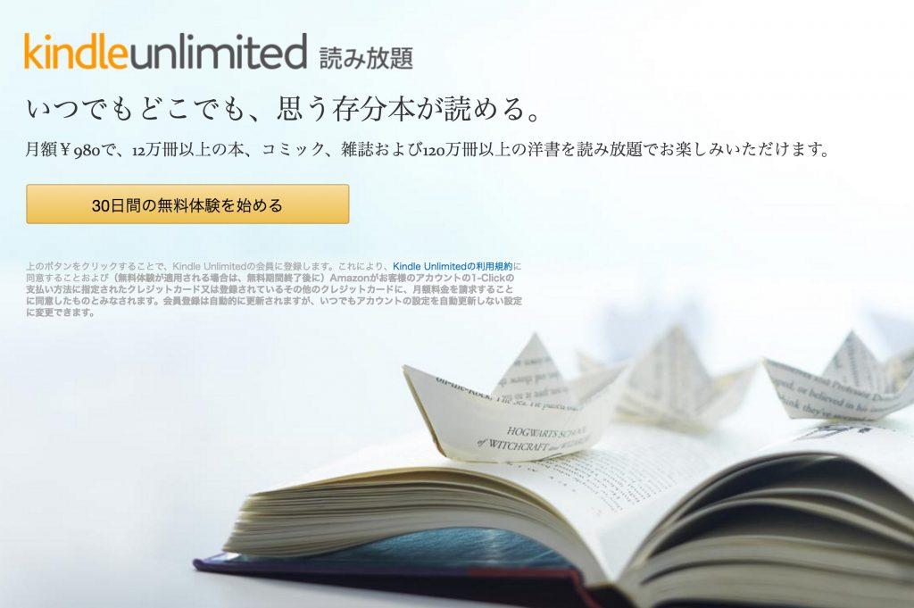 遂に開始!amazonのKindleunlimitedで12万冊以上の本が読み放題!