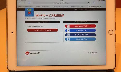 マクドナルド Wi-Fi