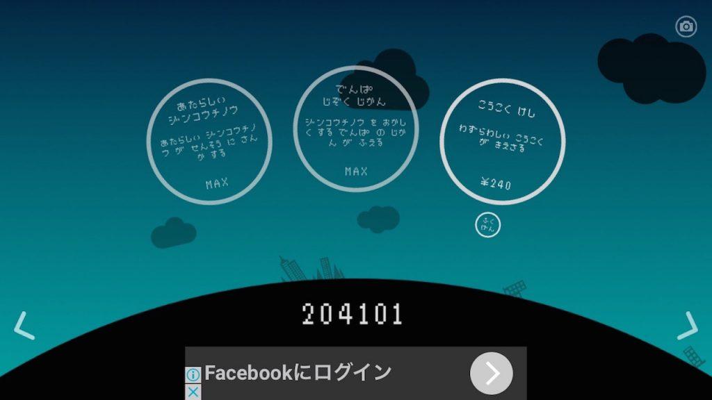 マツコの番組で紹介された「ひとりぼっち惑星」といういかにも寂しい人用のゲームアプリを試してみた