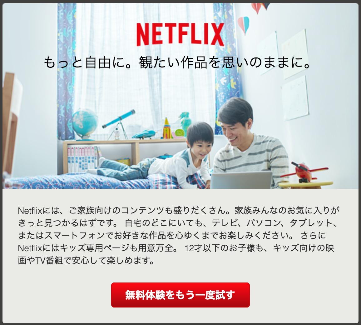 Netflixを一度解約したのに再び無料体験ができることに!?