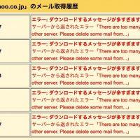 Gmailでヤフーメールが受信できない?「ダウンロードするメールが多すぎます。」解決方法