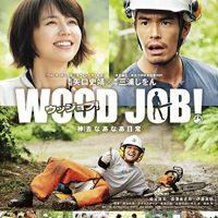 伊藤英明、長澤まさみ、染谷将太のWOOD JOB!がamazonプライムビデオに登場!感動するわ勉強なるわで最高!