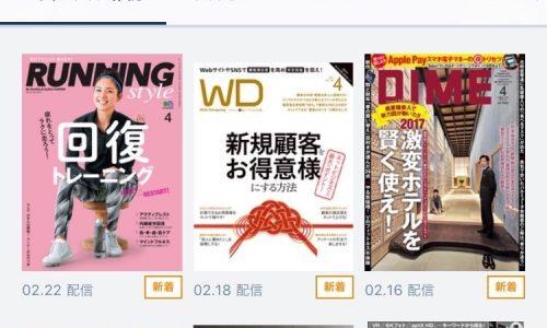 雑誌読み放題アプリを比較!今現在で最強は楽天マガジンかな