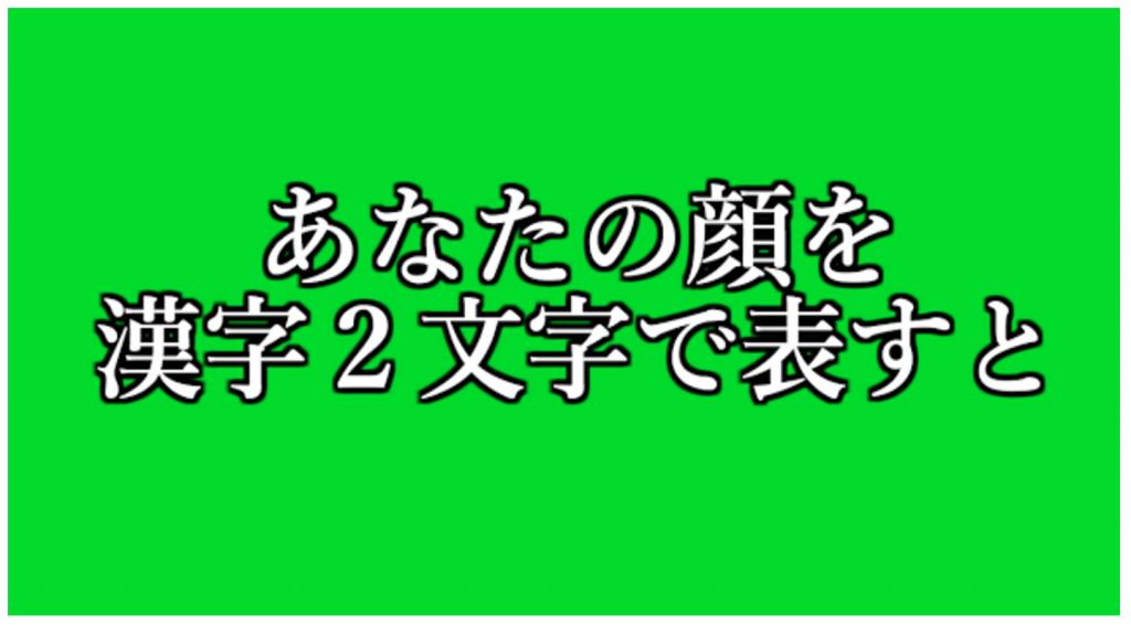 あなたの顔を漢字2文字で表すと