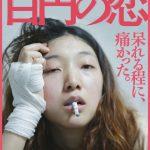 映画「100円の恋」の安藤サクラがすごい!