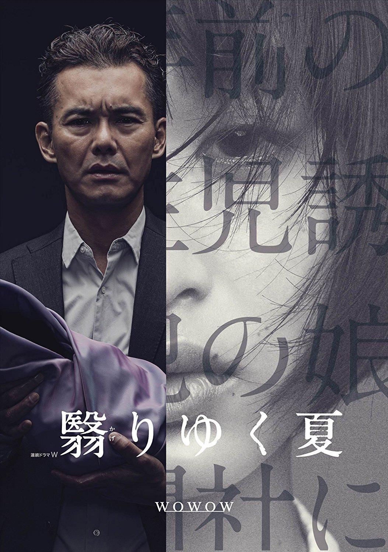 おすすめ!渡部篤郎主演の「翳りゆく夏(かげりゆくなつ)」がおもしろい!