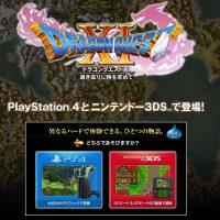 ドラクエ11の発売日が決まったぞ!PS4とニンテンドー3DSで発売