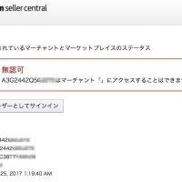 amazon 詐欺