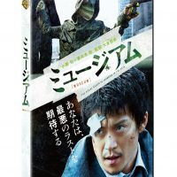 小栗旬主演の映画「ミュージアム」が怖すぎる!妻夫木聡もお出演しているが・・・