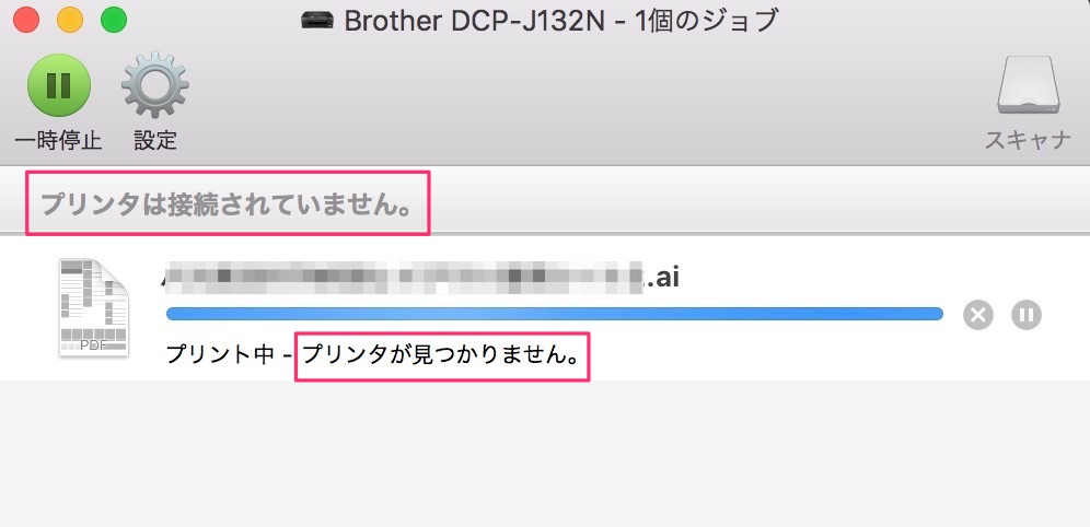 BrotherのプリンターDCP-J132Nで突然「プリンタは接続されていません。」と印刷できなくなった!驚きの原因とは!?