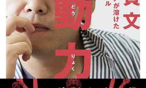 ホリエモンの新著書「多動力」を読んでみた!レビューが酷かったのでメス入れる!