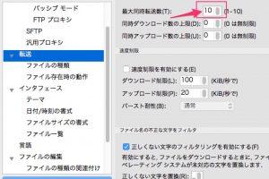 FileZillaはダウンロードもアップロードも遅い?設定少しイジるだけで超高速になるよ!