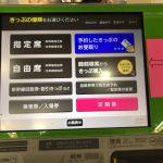 iPhoneのモバイルSuicaでJR西日本線の定期券を作りたい人必見!?ICOCAは使えるのか