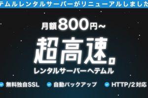 ついにヘテムルサーバーが無料独自SSLに対応!激安プランも新設でhttps化し放題!
