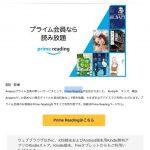 amazonの新しい本読み放題サービス!Prime Readingはプライム会員なら全員無料!神すぎる