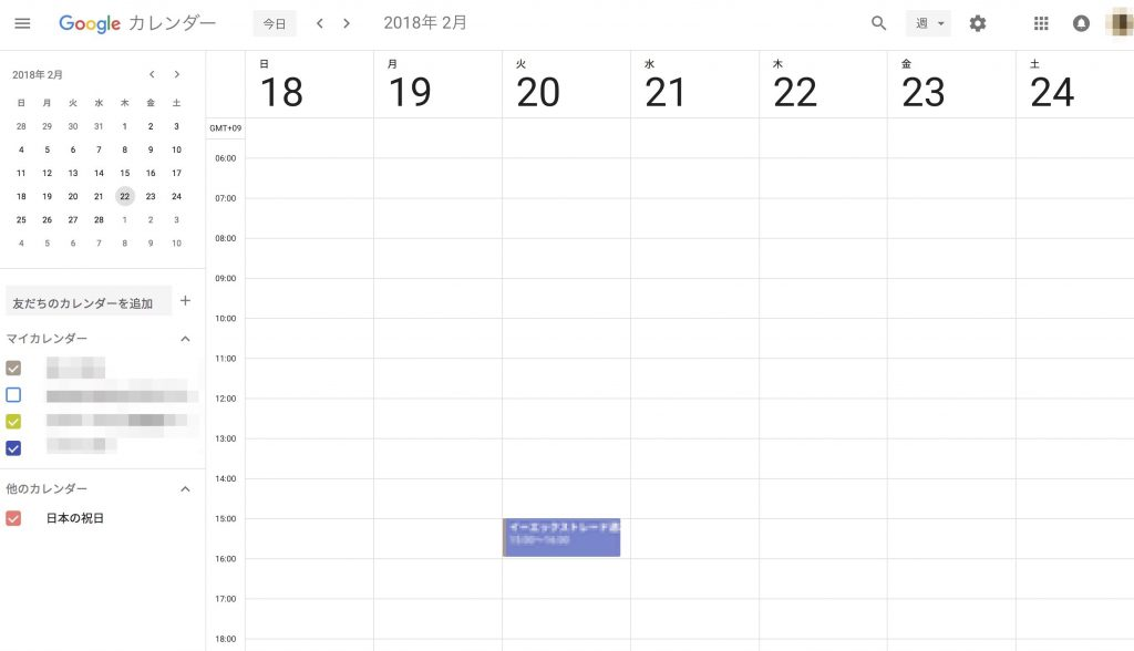 Googleカレンダーで「新カレンダー」が使えるようになってる!