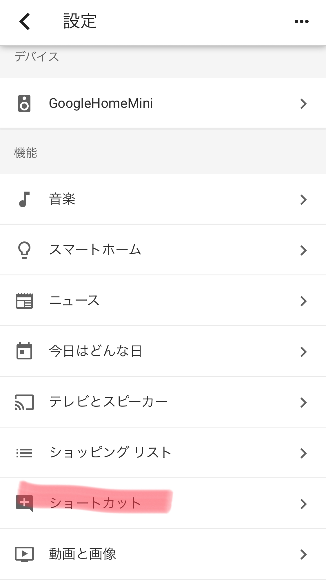 GoogleHomeMiniでRadiko(ラジコ)をストリーミング再生する方法見つけた