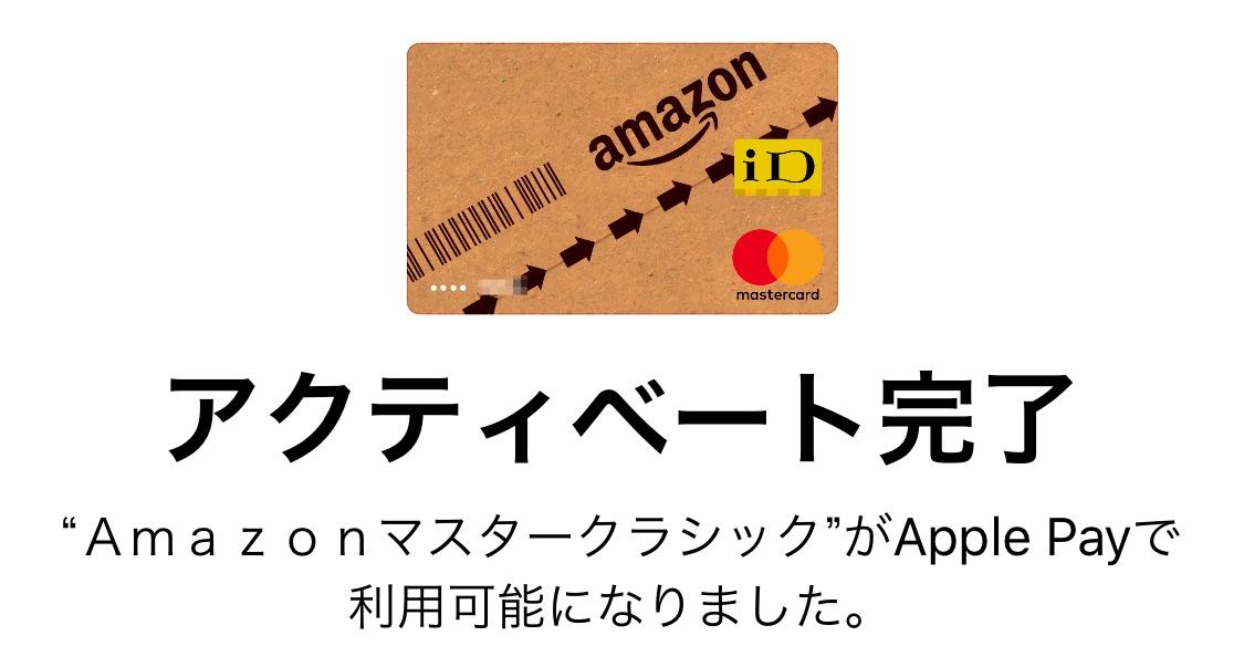 amazonプライム会員だし楽天カードから無料のアマゾンクラシックカードに切り替えてみた!得?損?