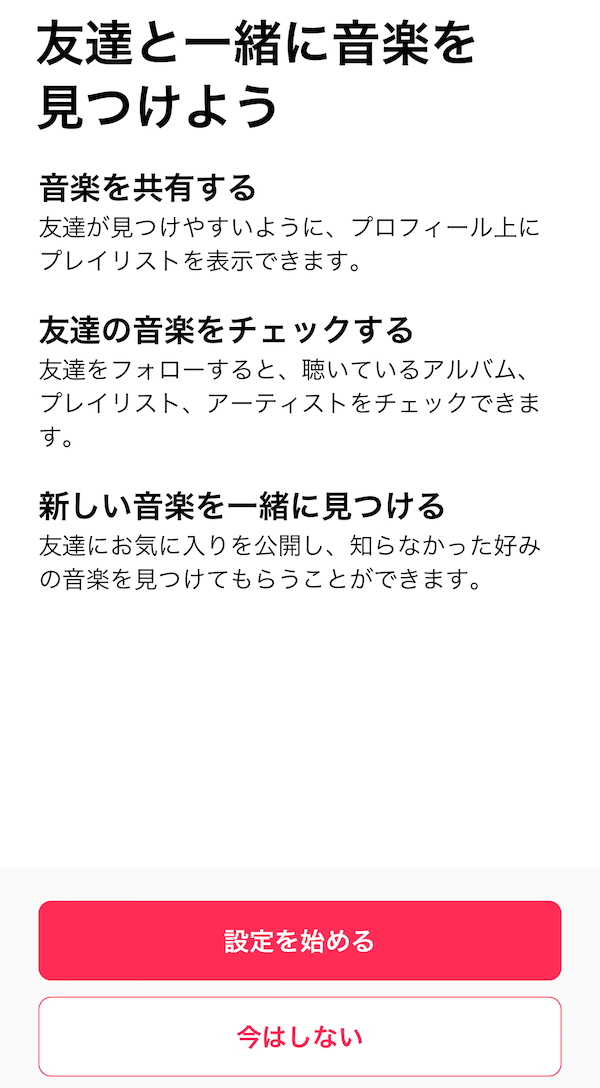 3ヶ月無料のAppleミュージックに登録してみた!使い方とダウンロード方法は?歌詞も表示可能だぜ!