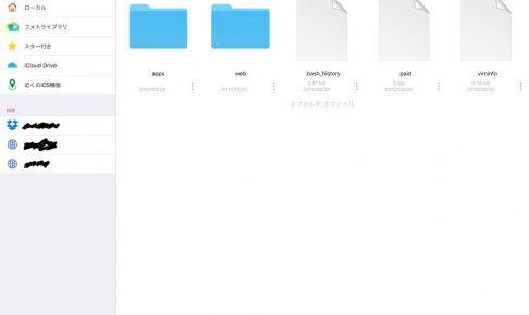 iPadでFTP接続してファイルの編集とかできたらいいのになー。できた!FTPManagerPro最高やんけ!