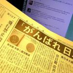 電車で新聞