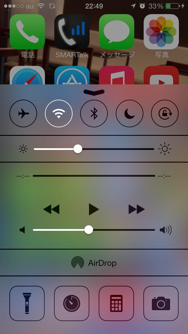 iOS7 コントロールセンター