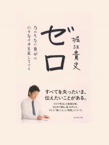 堀江貴文のゼロを読んでみたらホリエモンのことがクソ好きになった!