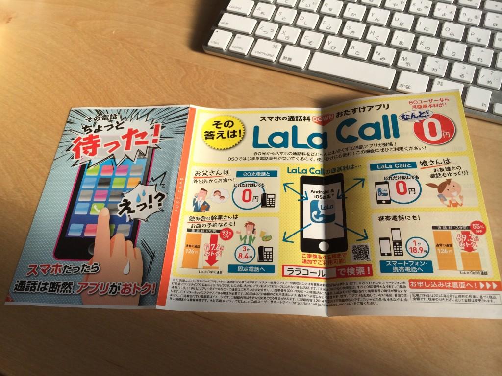 スマートフォンアプリのララコールで海外への通話料金を安くしよう
