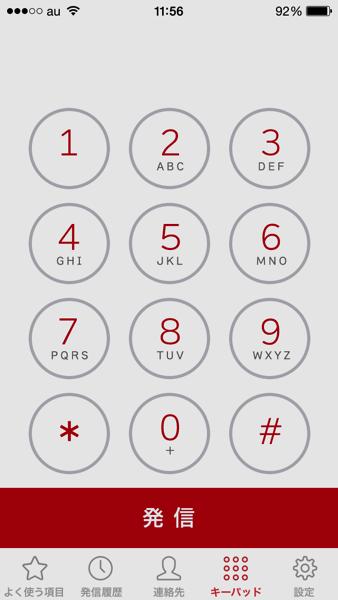 スマホアプリの楽天でんわを使おう!キャリアごとの通話料を下げる使い方まとめ