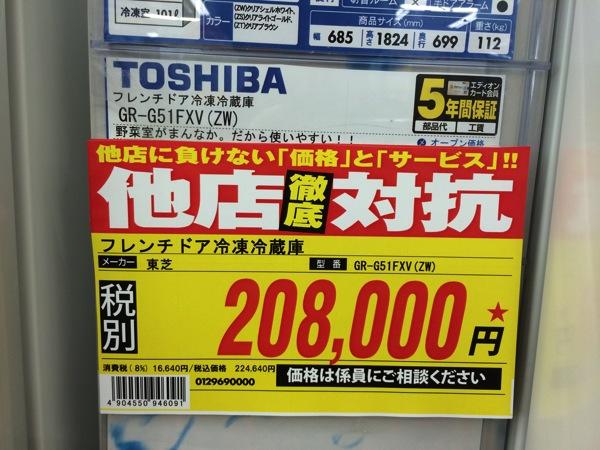 冷蔵庫が冷えなくなったから東芝の冷蔵庫 GR-G51FXV(ZW)を買った!