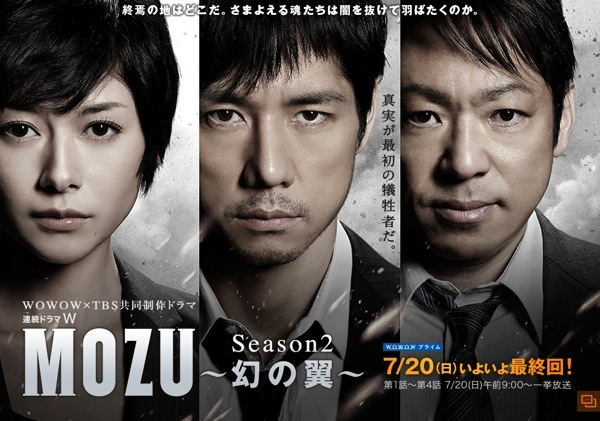 MOZUシーズン2を見るためにWOWOWに新規加入した人はどれぐらいいたのだろうか
