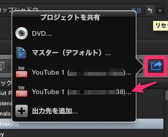 Final Cut Pro X でYouTubeチャンネルに直接動画をアップロードする方法