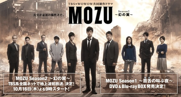 MOZU(モズ)シーズン2 幻の翼は10月16日から地上波TBSで放送開始