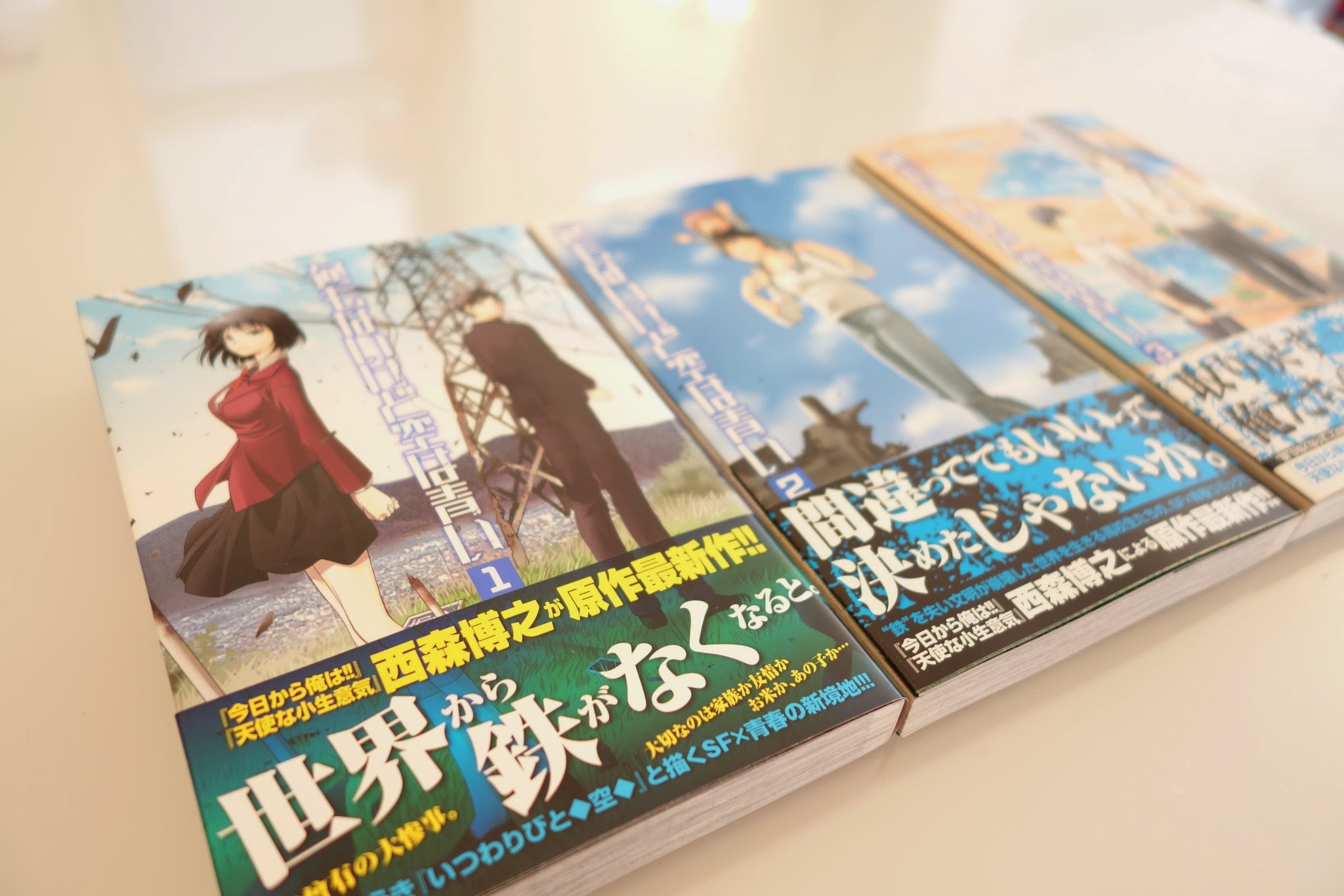 マンガは電子書籍キツイ!ということで西森博之さんの「何もないけど空は青い」を楽天ブックスで買ってみた