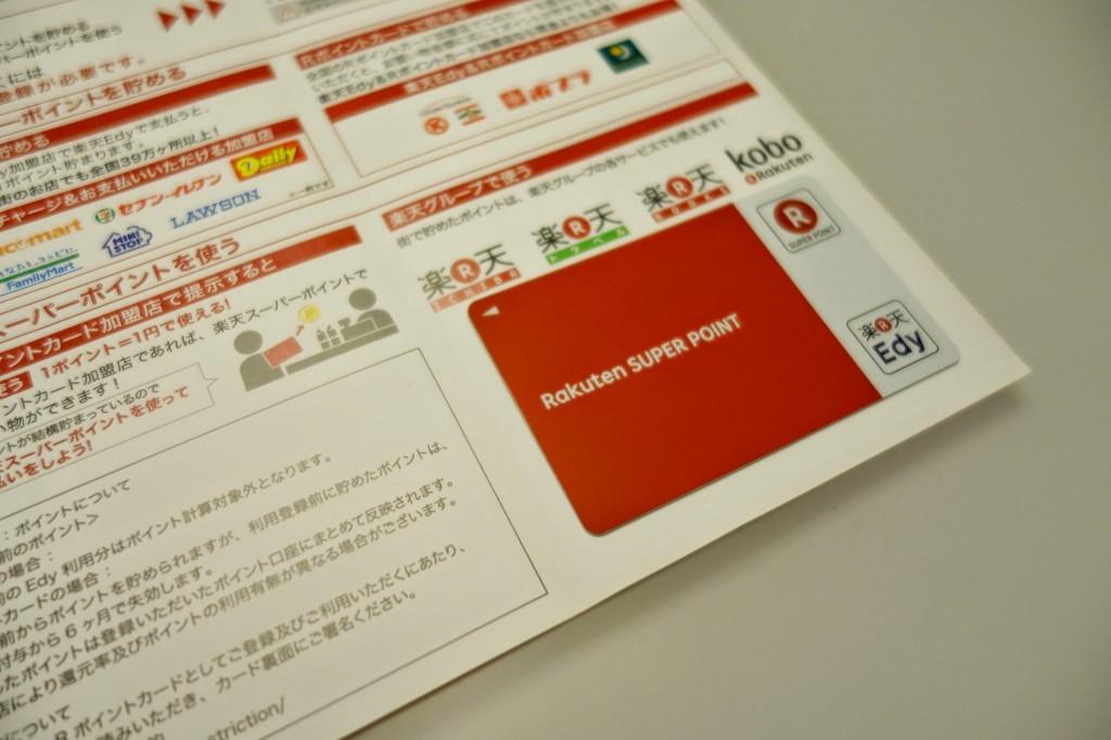楽天Edy付きのRポイントカードを登録した!楽天カードとの併用で楽天ポイントざっくざく!